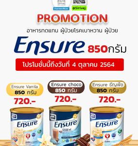 PROMOTION  อาหารทดแทน #Ensure ขนาด 850Gโปรโมชั่นถึงวันที่ 4 ตุลาคม 2564