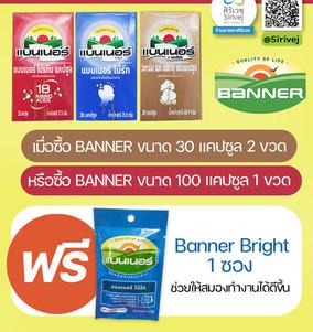 💝ฟรี💝 Banner Bright  1 ซอง ช่วยให้สมองทำงานได้ดีขึ้น จนกว่าสินค้าจะหมด