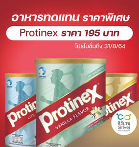 ProtineX เสริมสร้างกล้ามเนื้อ อาหารทดแทน ราคาพิเศษ 195 บาท ถึง 31/8/64 นี้เท่านั้น