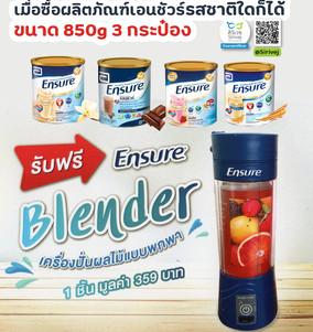 เมื่อซื้อผลิตภัณฑ์ #เอนชัวร์ รสชาติใดก็ได้ ขนาด 850g 3 กระป๋อง เครื่องปั่นผลไม้แบบพกพา 1 ชิ้น มูลค่า