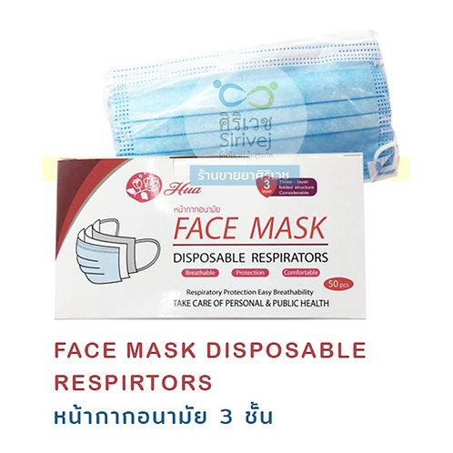 Face mask Disposable respirtors หน้ากากอนามัย 3 ชั้น 50 ชิ้น