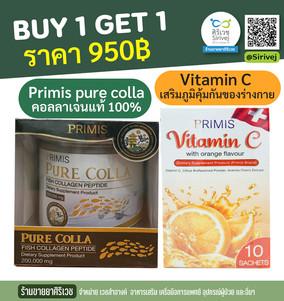 PRIMIS Pack BUY 1 GET 1 950 บาท อาหารเสริมเพื่อสุขภาพ Vitamin C & Collagen แถม Primis pure colla