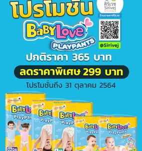 โปรดีเพื่อคุณแม่ babylove nano pantราคาพิเศษ ลดเหลือ 299 บาท ปกติราคา 365 บาท โปรถึง 30 ตุลาคม 2564