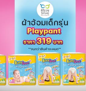 โปรโมชั่นผ้าอ้อมเด็ก Babylove ราคา 319 บาท ทุกตัวตามรุ่นที่ระบุ จนกว่าสินค้าหมด