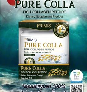 Primis pure colla คอลลาเจนแท้ 100% เมื่อซื้อ primi ครบ 2,000 บาทแถมฟรี PRIMIS Vitamin C 10 ซอง