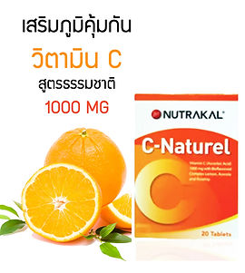 Nutrakal VITC.jpg
