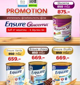 PROMOTION อาหารทดแทน #Ensure#Glucerna