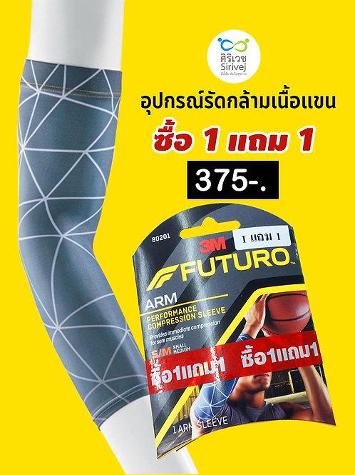 FUTURO COMPRESSION ARM Sleeve ซื้อ1 แถม1