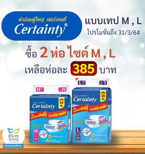 Certainty แบบเทป ซื้อ 2 ห่อไซต์ M . L เหลือห่อละ 385 บาท โปรโมชั่นถึงวันที่ 31 มีนาคม 2564