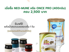 เมื่อซื้อ NEO-MUNE หรือ ONCE PRO (400G) ครบ 2,500 บาทรับฟรี! แก้วน้ำสแตรเลสสองชั้น 1 ใบ ของแถมจำกัด