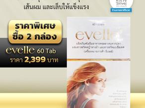 ซื้อ 1 แถม 1 ผมสวยสุขภาพดีจากภายใน evelle 60 Tab 2 กล่อง 2399฿ EXP หมดอายุ 31 กรกฎาคม 2564