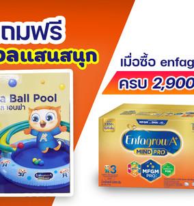 📍แถมฟรี บ่อบอลแสนสนุก Enfa Ball pool 📍เมื่อซื้อ enfagrow A+ ครบ 2,900 บาท