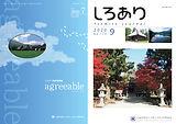 2_agshiro.jpg