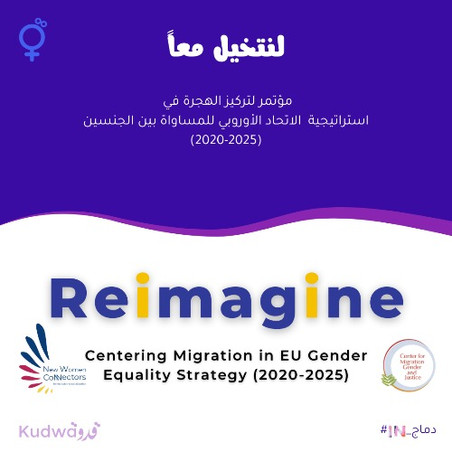 Kudwa Participation in Reimagine Conference