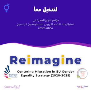 Reimagine Conference: Centering Migration in EU Gender Equality Strategy (2020-2025)