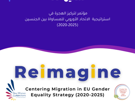 Reimagine Conference: Centering Migration in EU Gender Equality Strategy (2020-2025)