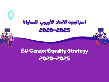 EU GENDER EQUALITY STRATEGY 2020-2025