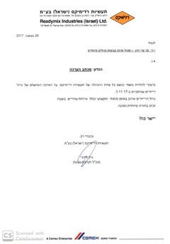 מכתב המלצה רדימקס מנהלים