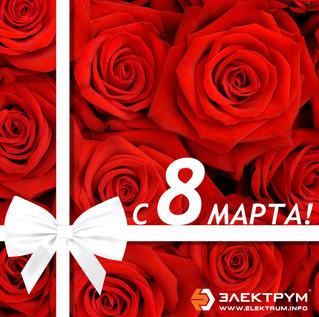С первым праздником весны, с расцветом природы, с 8 Марта!