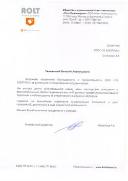 ООО «Ролт Инжиниринг»