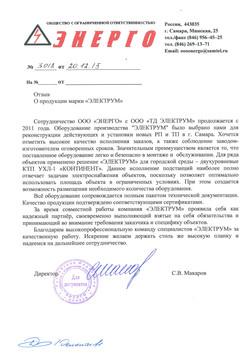 ООО «Энерго»