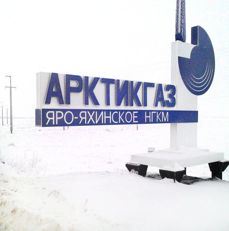 Яро-Яхинское месторождение компании «АРКТИГАЗ»