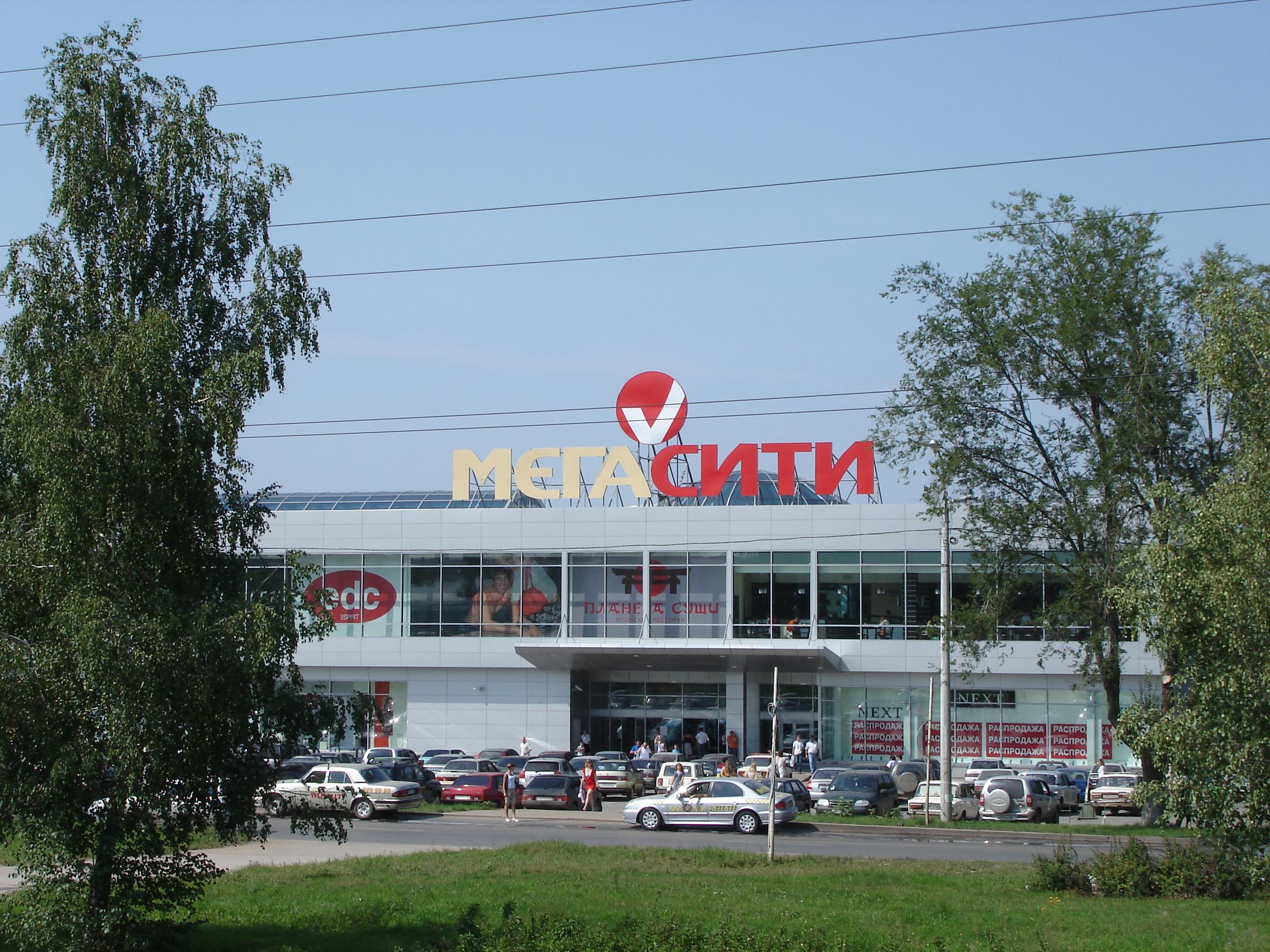 Торговый центр«Мегасити»