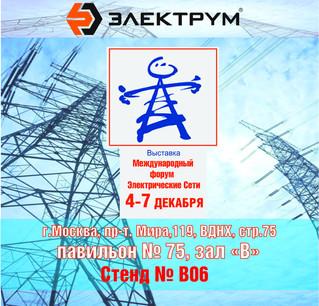 Электрум на выставке Электрические сети России