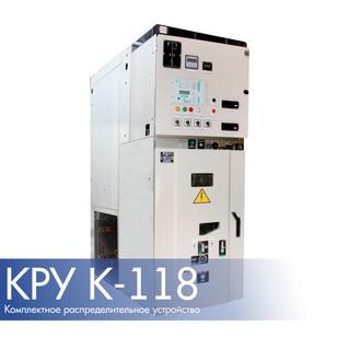 Новое техническое решение КРУ К-118-ЭЛМ