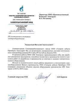 Оренбургский ГПЗ