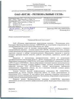 ОАО «ЮТЭК - РЕГИОНАЛЬНЫЕ СЕТИ»