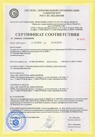 НКУ ELEMENT всех серий прошли сертификацию ГазпромСерт