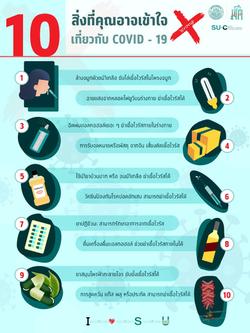 10 สิ่งที่คุณอาจเข้าใจเกี่ยวกับ Covid-19