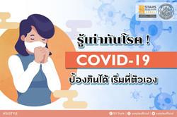 รู้เท่าทันโรค! Covid-19
