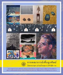 """โครงการ """"จากคณาจารย์เพื่อลูกศิษย์ จิตรกรรมฯ ผ่านวิกฤต COVID-19"""""""