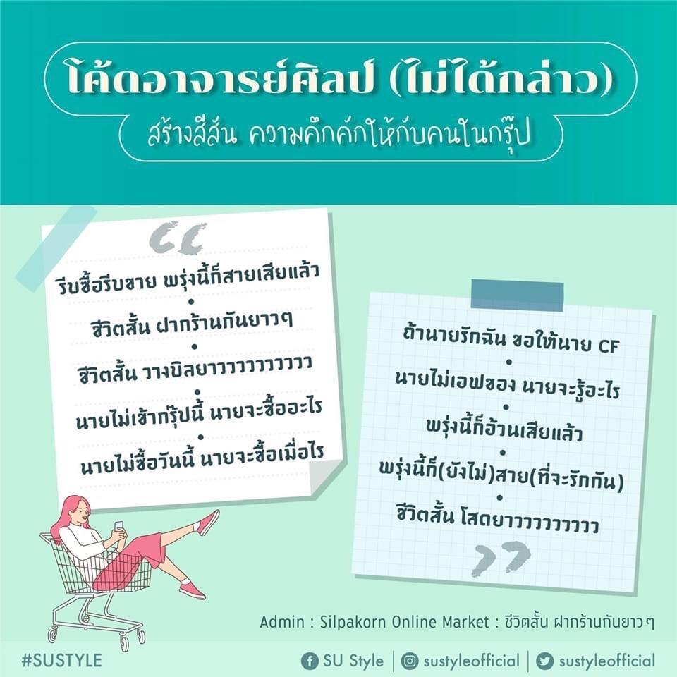 Silpakorn Online Market