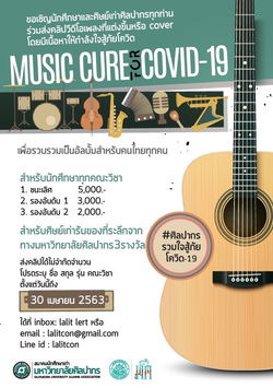 MUSIC CURE FOR COVID-19