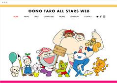 OONO TARO ALL STARS WEB | イラストレーター