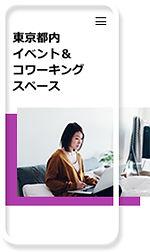 ホームページ作成に必要な機能:Wixのモバイルサイト最適化機能