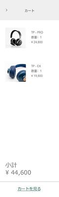 追加された商品を表示している Wix ストアのショッピングカート
