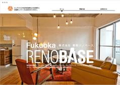 福岡リノベース | 建築