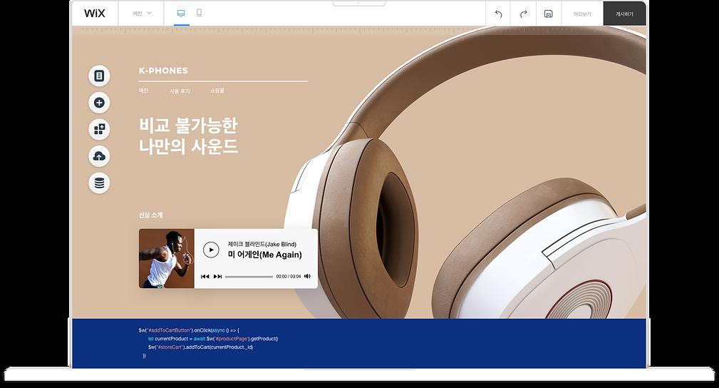 컴퓨터 화면에 헤드폰 쇼핑몰 홈페이지를 제작하고 있는 Wix 에디터가 표시되고 있습니다. 쇼핑몰 홈페이지에 판매 중인 카멜 색상의 노이즈 캔슬링 헤드폰도 소개되고 있습니다.