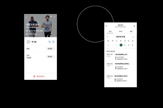 피트니스 비즈니스 보기 및 Wix Owner 앱에서의 모습
