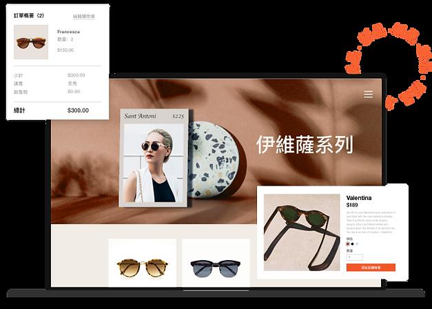 Wix電子商務平臺