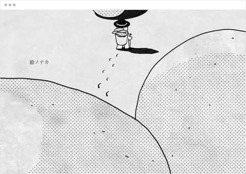 絵ノナカ | イラストレーター