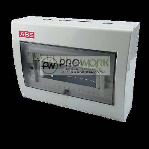 ตู้ Consumer Unit ABS 8 ช่อง,ร้านไฟฟ้า,อุปกรณ์ไฟฟ้า