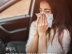 환절기, 알레르기 비염이 시작됐다!