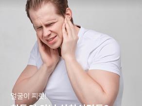 얼굴이 찌릿! 치통이 아닌 삼차신경통?