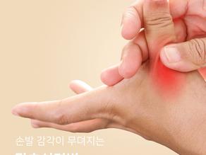 손발 감각이 무뎌지는 말초신경병