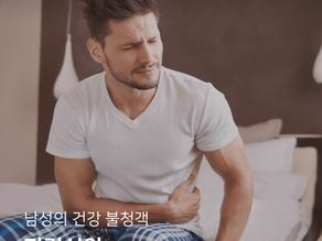 남성의 건강 불청객 전립선암